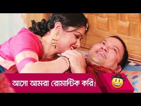 আসো আমরা রোমান্টিক করি! হাসুন আর দেখুন - Bangla Funny Video - Boishakhi TV Comedy.