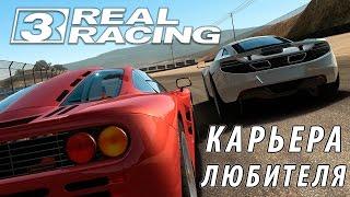 Real Racing 3 - Карьера. Любитель (ios) #1