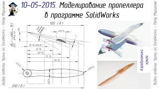Авиамоделирование в SolidWorks. Пропеллер(В этом уроке мы рассмотрим процесс моделирования пропеллера самолета в программе SolidWorks. =================ПОЛЕЗНЫ..., 2015-05-15T15:58:48.000Z)