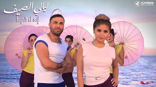 جاد شويري وحلا الترك - كليب ليالي الصيف | Jad Shwery & Hala Alturk - Layali El Seif music video
