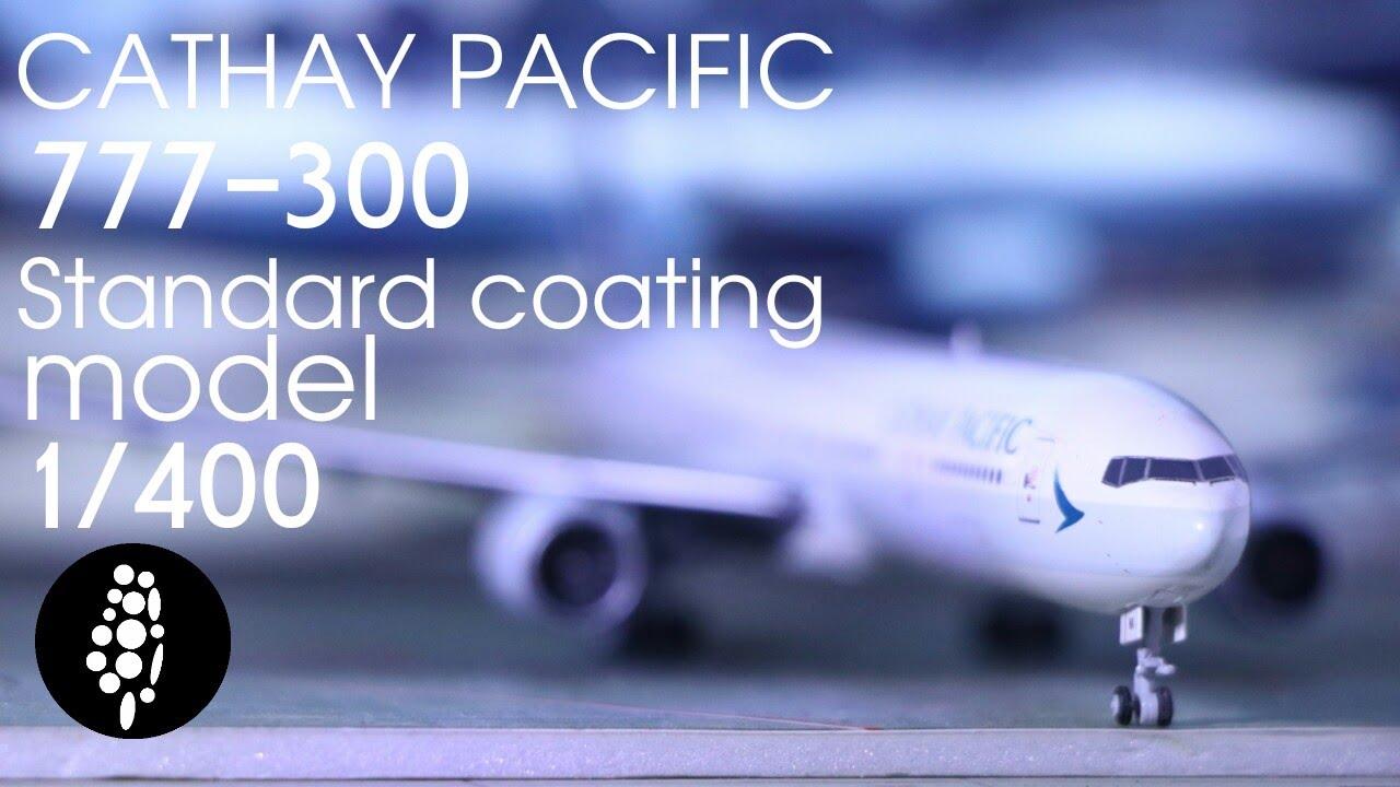CATHAY PACIFIC 777 Standard coating model 1/400 | 國泰航空777標準塗裝模型1/400