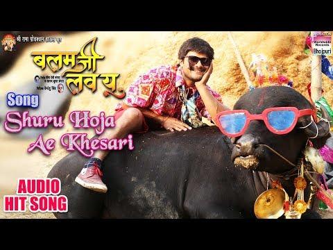 Shuru Hoja Ae Khesari | Khesari Lal Yadav | BALAM JI LOVE YOU | BHOJPURI HIT SONG 2018