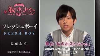 公式HP:http://www.hostchan.jp/ 舞台「私のホストちゃん」 大人気ドラ...