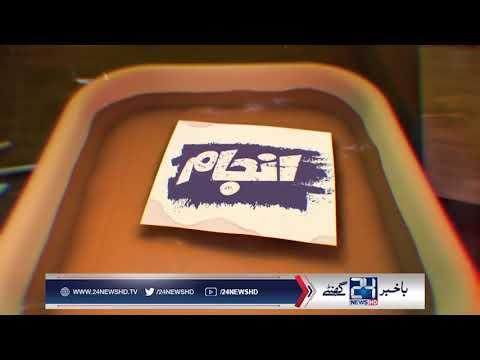 Food Mafia Exposed in Karachi | Anjam | 22 October 2017 | 24 News HD