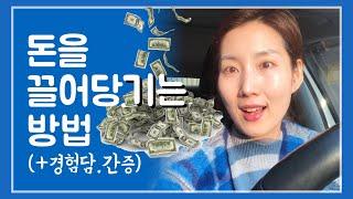 돈을 끌어당기는 법 / 끌어당김의법칙 /  돈에 얼만큼 솔직하신가요?