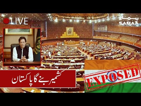 Parliament Joint Session On Kashmir Issue | Part 1 | 07 August 2019