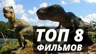 8 Фильмов похожих на   Динотопия: Новые приключения . Фильмы про динозавров и выживание