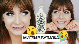Мигли в бутилка? | Тествам естествени фибри за мигли