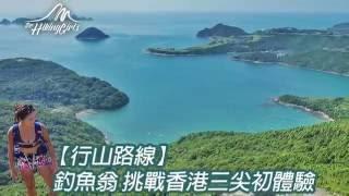 行山路線 釣魚翁 挑戰香港三尖初體驗
