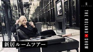 【ルームツアー】新居初公開|ローランドハウス