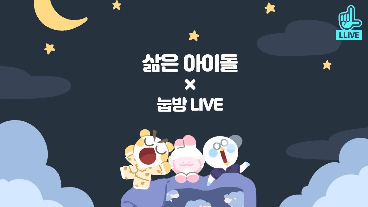 [삶은아이돌]  EP.4 [LIVE] 스위티의 스위트한 밤 (Sweet Night) (1/2)🐰🐻🐥🌙
