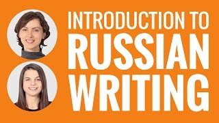Learn Russian - Introduction to Russian Writing