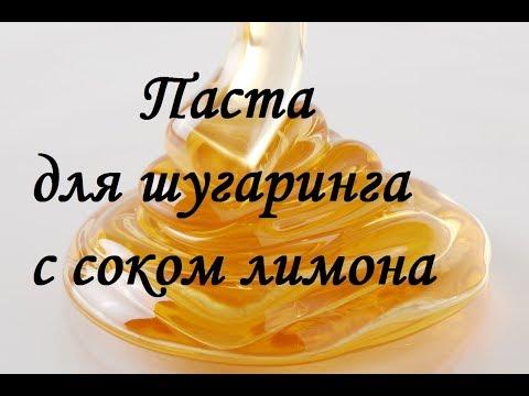 Рецепт сахарной пасты для шугаринга в домашних условиях с лимонным соком