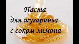 Паста для шугаринга дома - рецепт с лимоном /Шугаринг дома