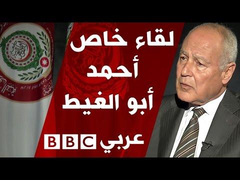 لقاء خاص مع أحمد أبو الغيط الأمين العام لجامعة الدول العربية