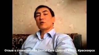 Видео-отзыв о клинике DentalCare Мажита Омаргалиева(, 2015-04-09T21:24:07.000Z)