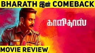 Kaalidas Tamil Movie Review | Bharath | Ann Sheetal | Aadhav | Vishal | Tamil Movie Reviews