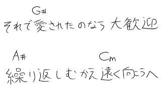 NANIMONO (feat. 米津玄師) /中田ヤスタカ 映画 『何者』 主題歌 コード 歌詞 付き piano cover