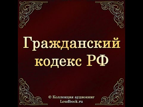 ГК РФ, Статья 92, Реорганизация и ликвидация общества с ограниченной ответственностью, Гражданский К
