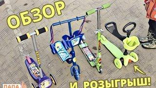 детские самокаты Scooter 3 в 1, Kreiss. Обзор и розыгрыш!