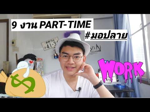 อายุ 15 ทำงานอะไรได้บ้าง?