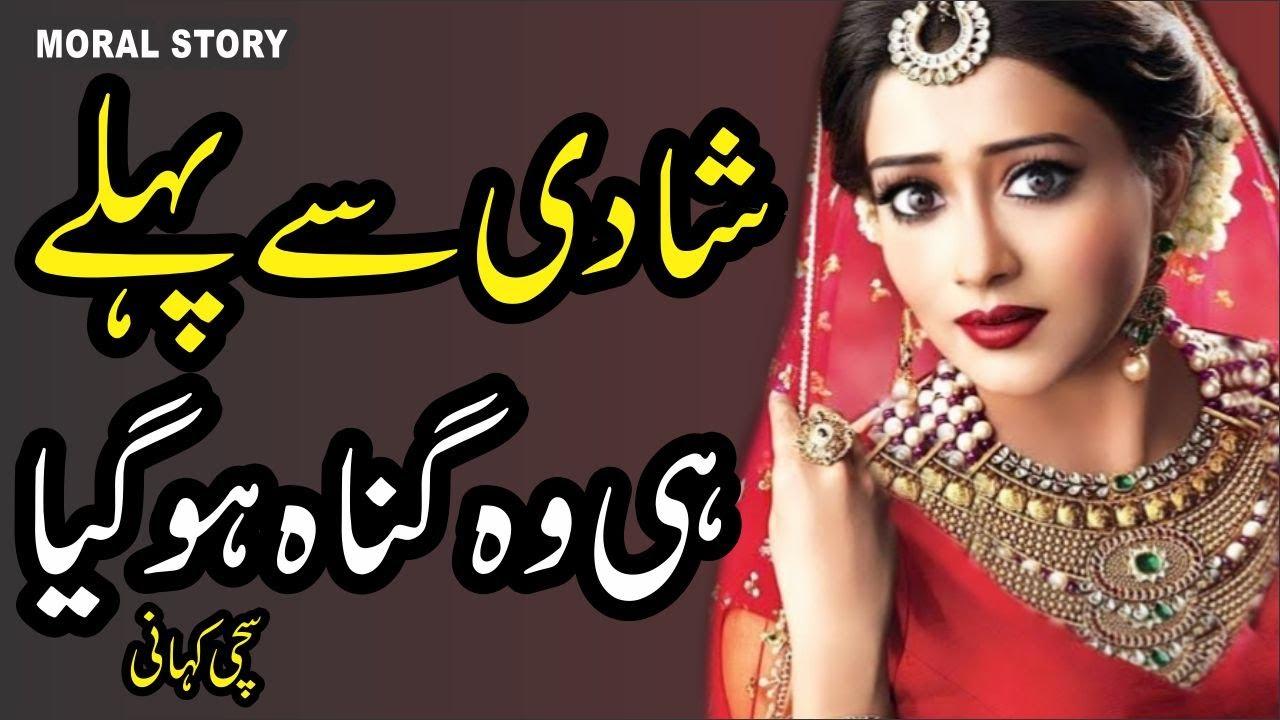 Shadi Se Pehle Hi Maa Ban Gye    Sachi Kahani    Urdu Kahani    Heart Touching Story In Urdu / Hindi