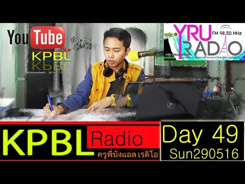 เรียนพูดอังกฤษ สู๊ดดดยอดดด กับ ครูพี่บังแอล on KPBL Radio (Day 49)