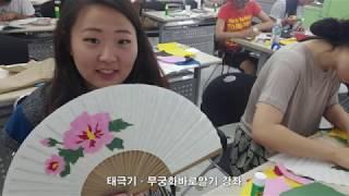 대한민국무궁화미술대전프로필영상