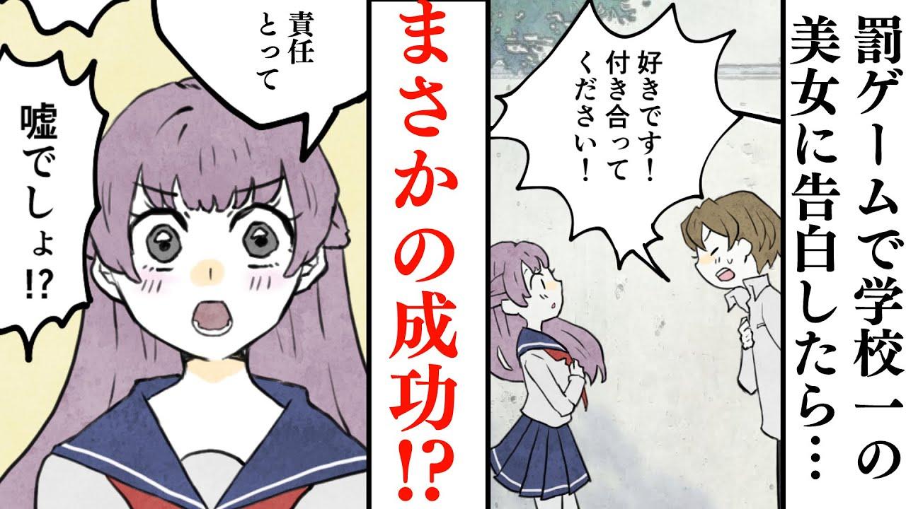 【漫画】陰キャヲタクの僕が学校一の美女に罰ゲームで告白させられた結果・・・【スカッとする話】