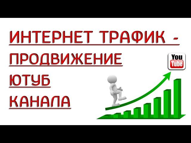 Интернет трафик - Продвижение ютуб канала