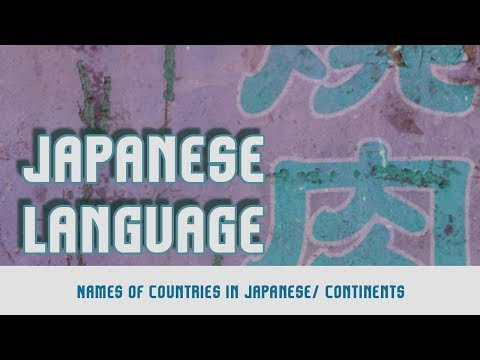 Names of Countries in Japanese/ Continents