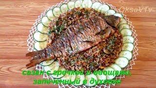 Сазан с гречкой и овощами, запеченный в духовке. Carp with buckwheat and vegetables.