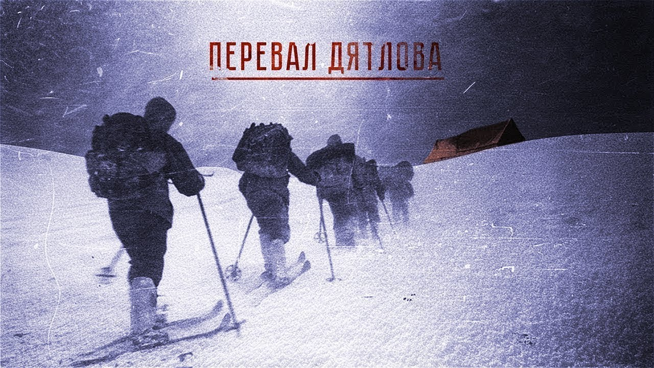 Появился трейлер сериала «Перевал Дятлова»