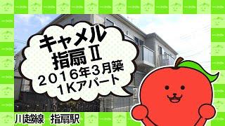 川越線の1Kアパート「キャメル指扇Ⅱ」のイメージ動画です! 気になる物...