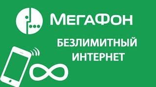 Безлимитный интернет МегаФон. Тарифы. Как подключить на телефон модем без ограничений