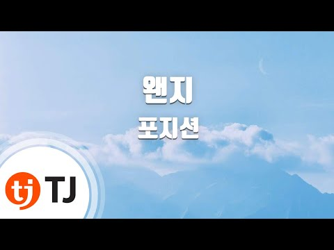 [TJ노래방] 왠지 - 포지션 (Somehow - Position) / TJ Karaoke