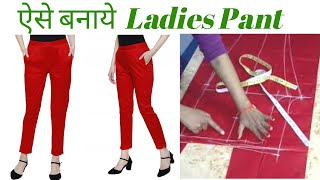Women Pant // Ladies Pajama Pant Cutting and Stitching in Hindi 2020 | stylen