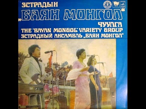 The Bayan Mongol Variety Group - S/T (FULL ALBUM, folk / jazz / funk, 1980, Mongolia)