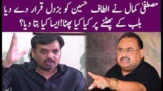 PSP Mustafa Kamal Badly Bashing On Altaf Hussain In His Media Talk   19 July 2017