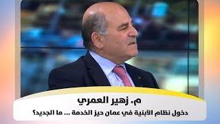 م. زهير العمري -   دخول نظام الأبنية في عمان حيز الخدمة ... ما الجديد؟