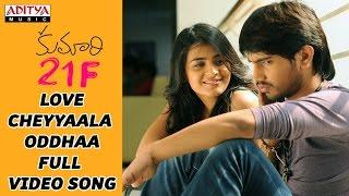 Love Cheyyaala Oddhaa Full Video Song || Kumari 21F|| Devi Sri Prasad, Raj Tarun, Hebah Patel
