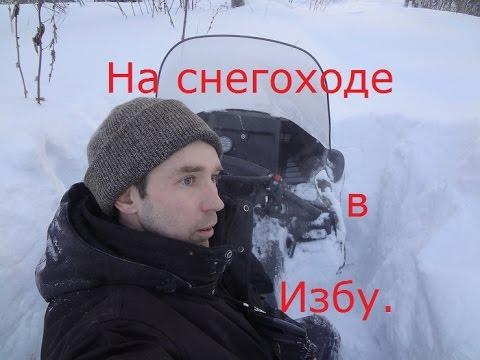 В Избу на снегоходе. Ямаха Викинг.YAMAHA.