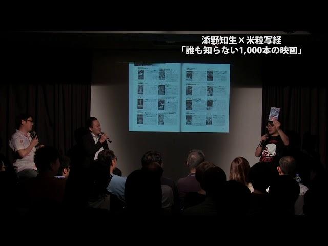 添野知生&米粒写経【誰も知らない1000本の映画】