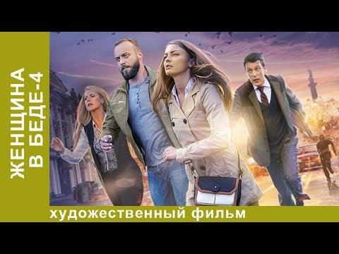 Женщина в беде. 4 Сезон. 4 Серия.  Мелодрама. Лучшие Мелодрамы. StarMedia