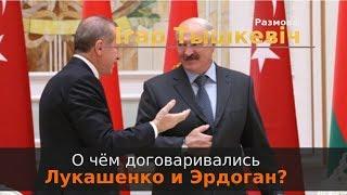 О чём договаривались Лукашенко и Эрдоган?