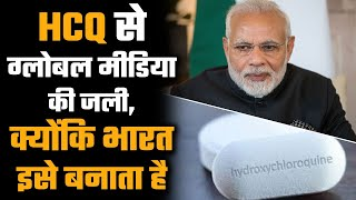They are not opposing HCQ, they are opposing India