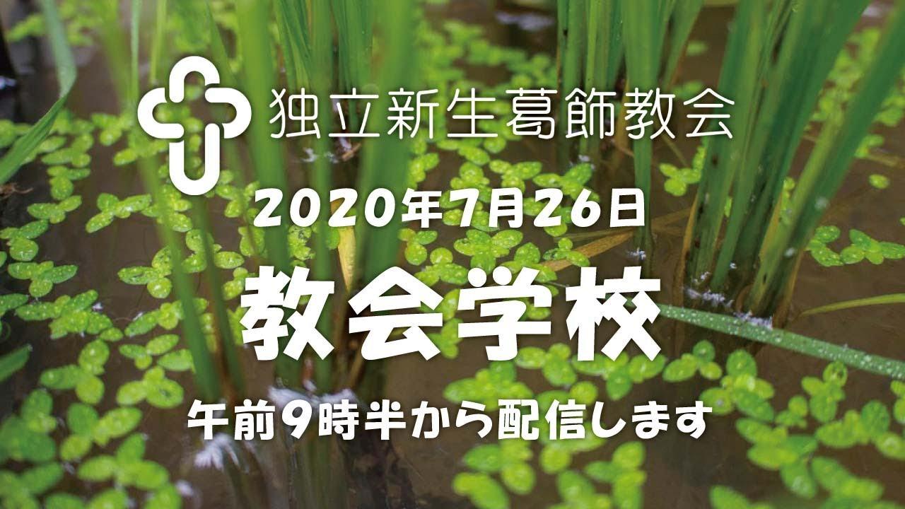 独立新生葛飾教会・教会学校20200726