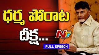 AP CM Chandrababu Naidu Full Speech at TDP Dharma Porata Deeksha in Vizag || NTV