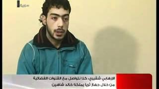 TheTerrorists Mohammed Walid Shukairy and Yamen Hussein Azizi