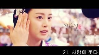 Video Jang OK Jung OST CD2 - [21 - THE END] 사랑에 웃다 download MP3, 3GP, MP4, WEBM, AVI, FLV April 2018